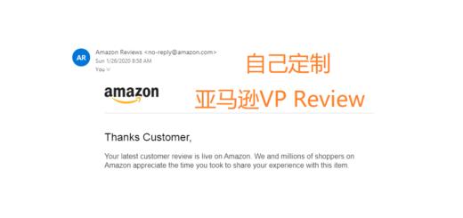 美国亚马逊买家账号定制VP Review