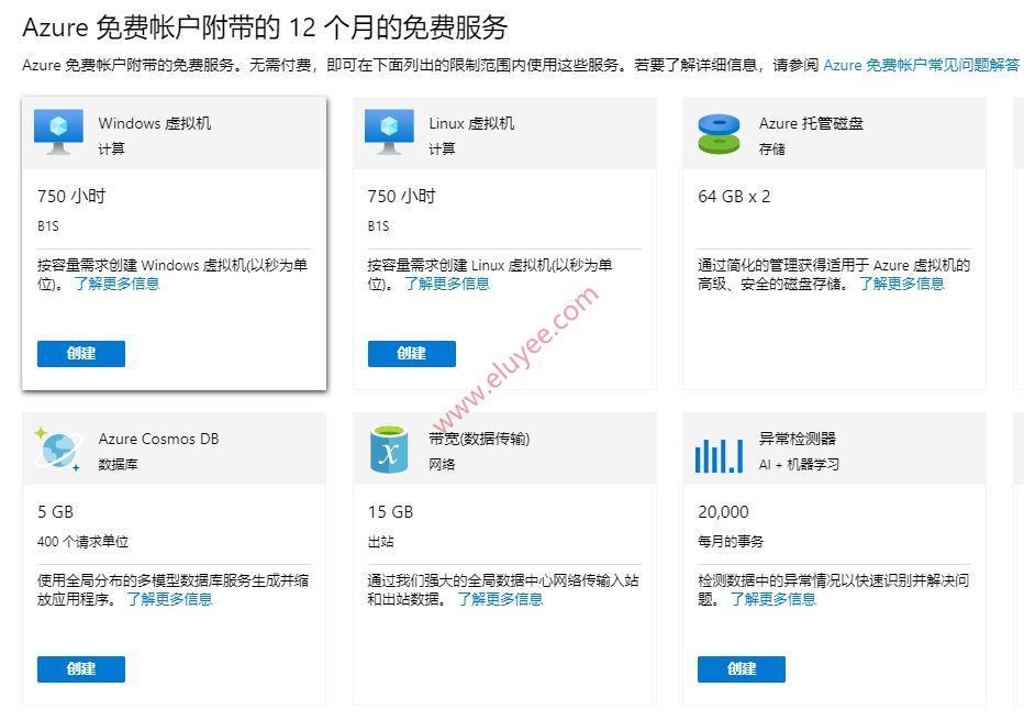 Azure12个月免费服务创建入口