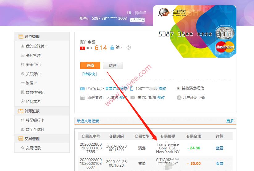 香港全球付香港账户