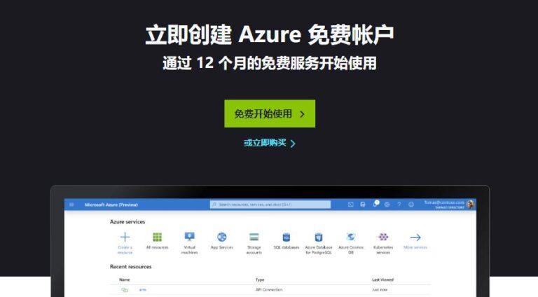 创建Azure免费账户