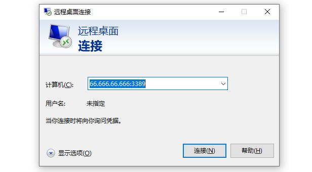 流畅远程桌面连接