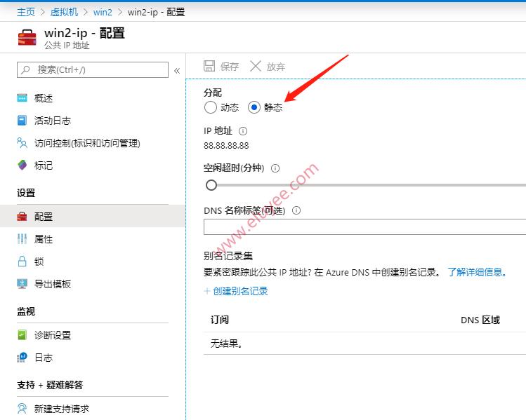 修改为静态IP地址