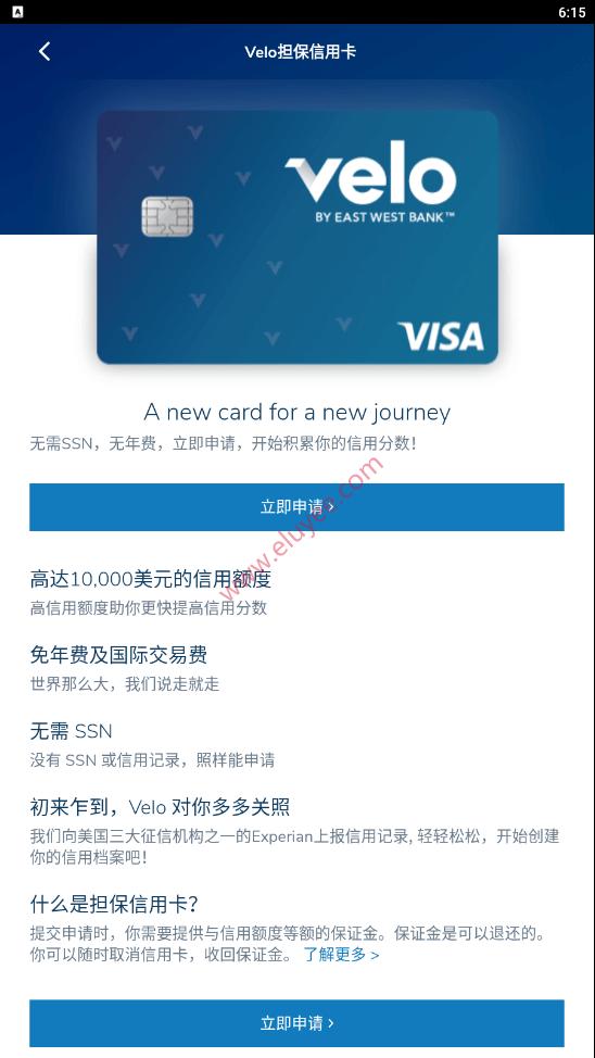 Velo信用卡