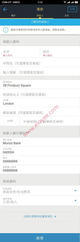 输入收款人/Monzo银行账户信息