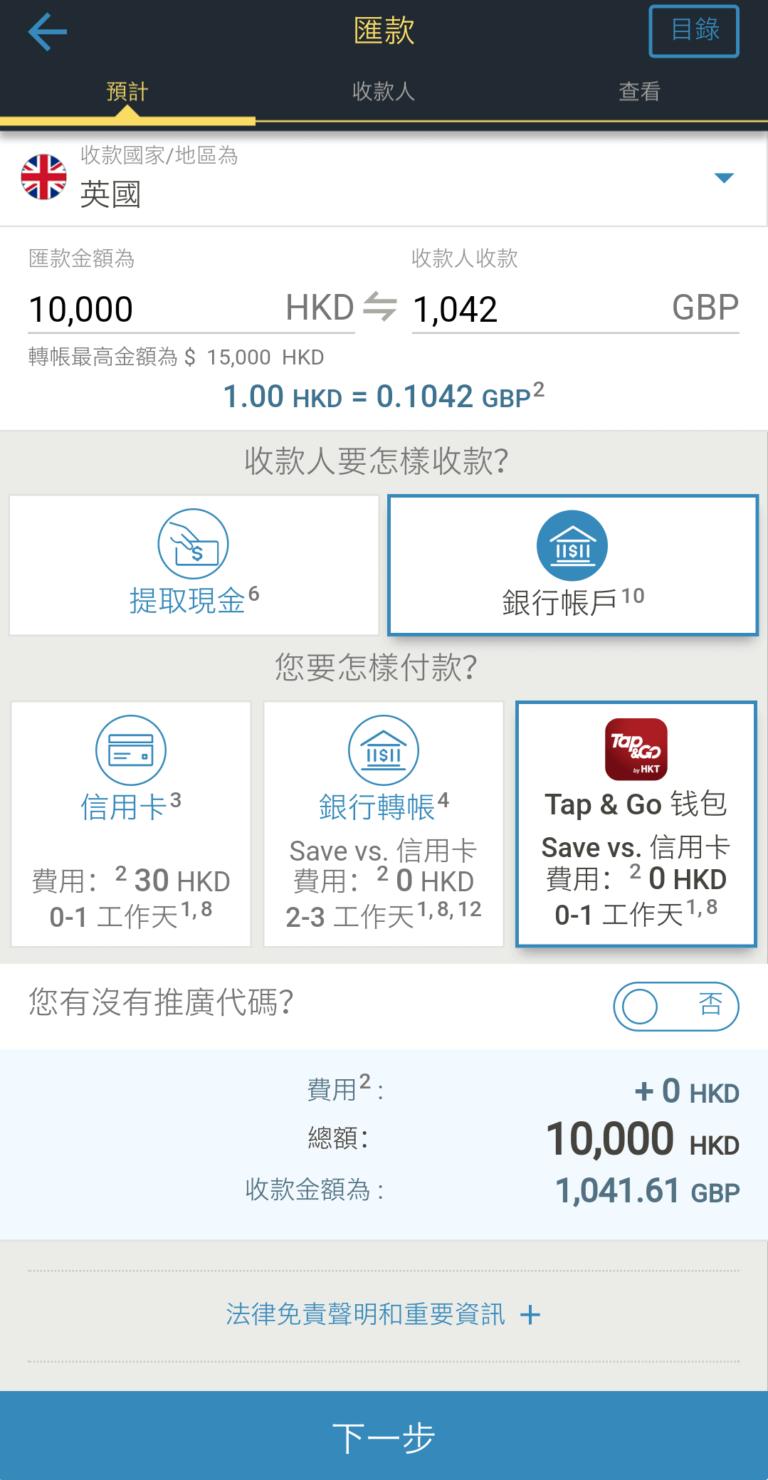 香港西联汇款至Velo入金