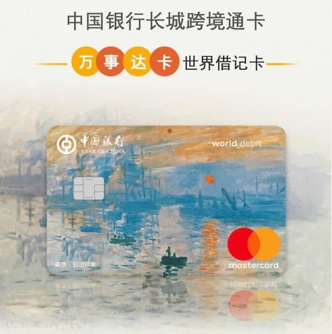 中国银行跨境通卡万事达世界莫奈卡