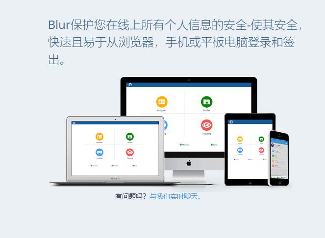 Abine Blur美国虚拟信用卡平台介绍与测评