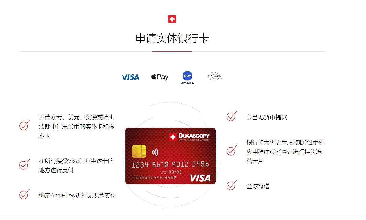 杜高斯贝银行在线申请多币种账户