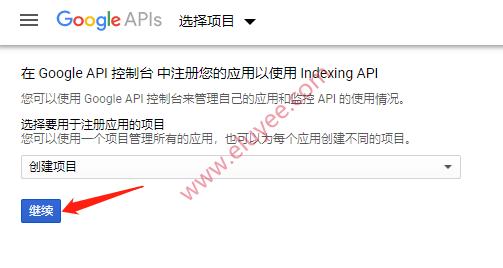 创建Google API新项目