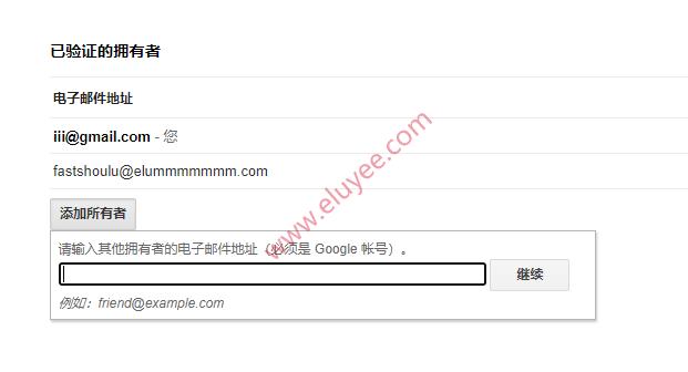 单击添加所有者,在新所有者的电子邮件地址字段中粘贴服务帐户ID