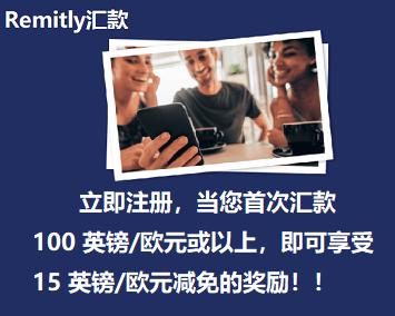 欧洲Remitly汇款推荐,即送15英镑/欧元奖励,限时高汇率!