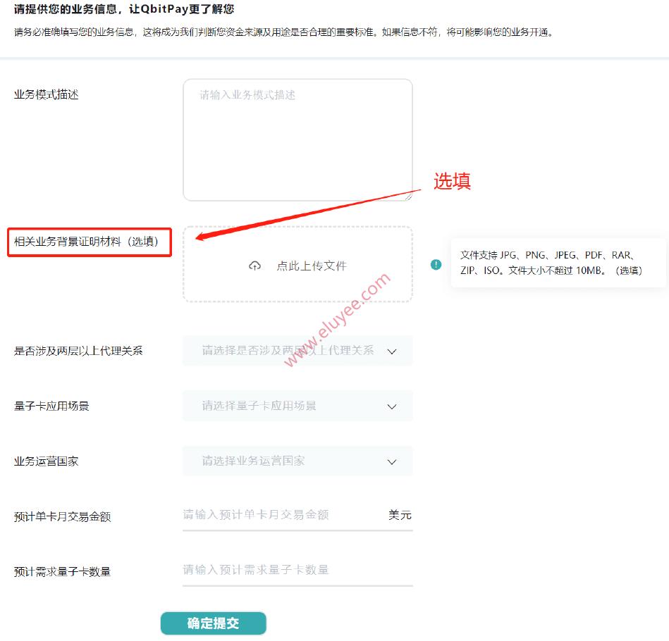 QbitPay业务信息认证