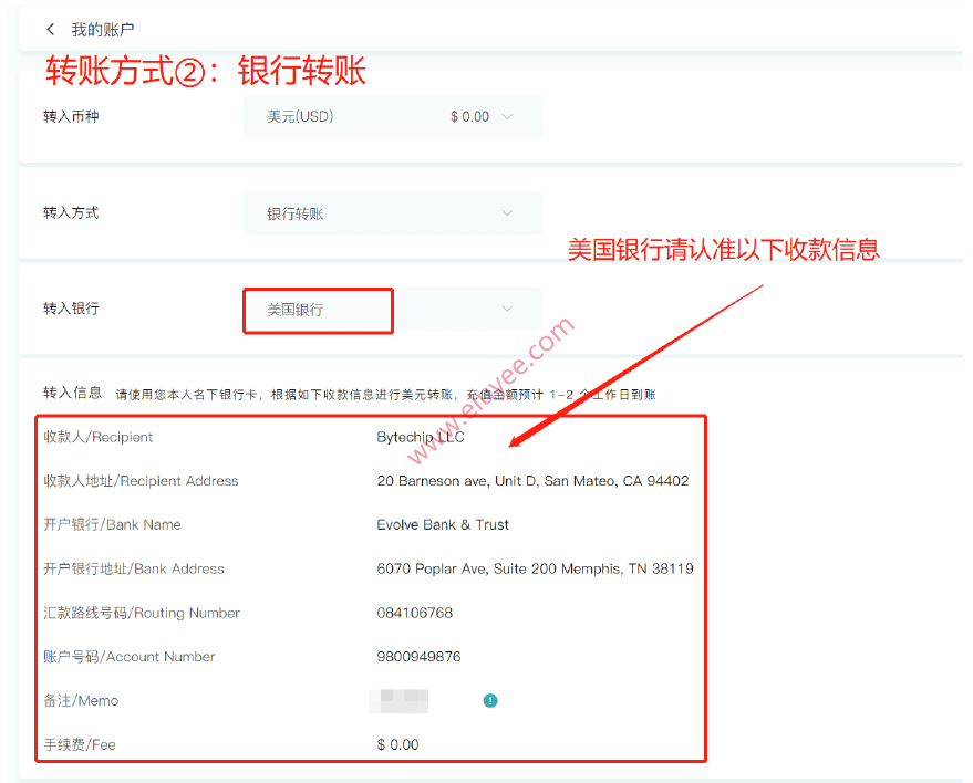 QbitPay账户-银行转账充值