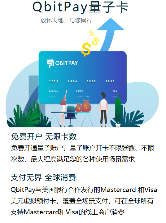 Qbitpay量子卡-美国虚拟信用卡 卡BIN485913 476771 556305