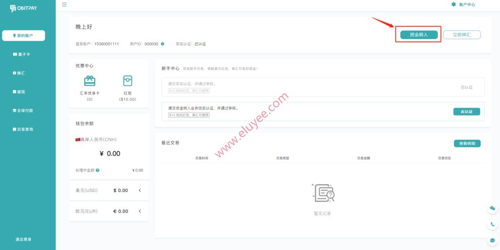Qbitpay钱包账户资金转入