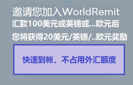 WorldRemit汇款,奖励20美元或英镑或欧元