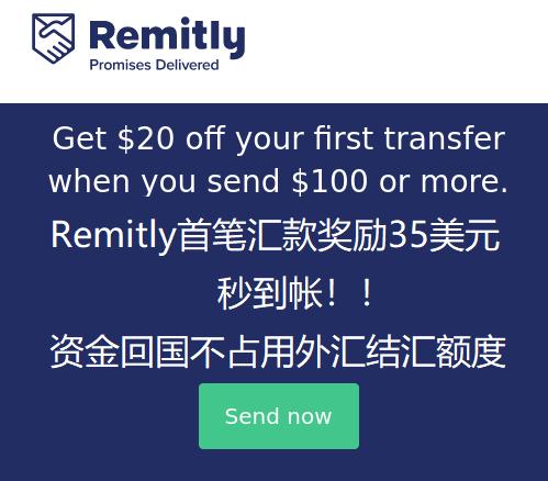 Remitly汇款回国35美元奖励