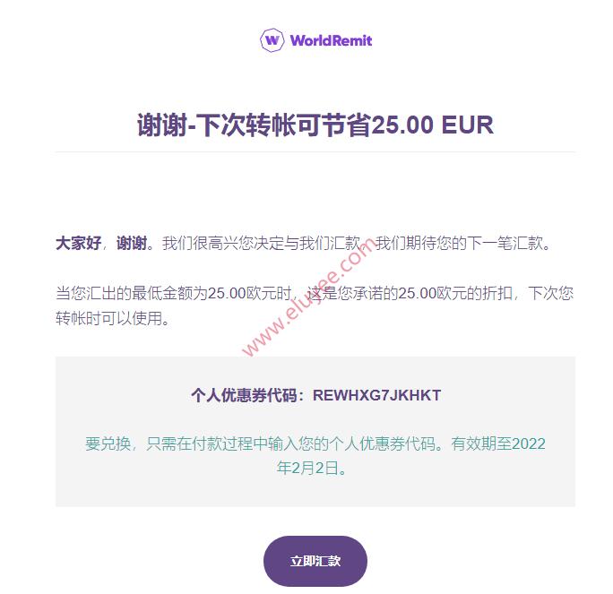 WorldRemit汇款奖励25欧元