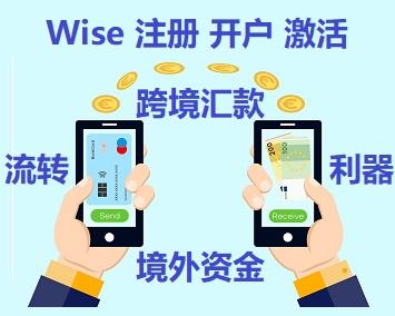 Wise汇款,注册,激活,跨境转账,境外资金流转利器