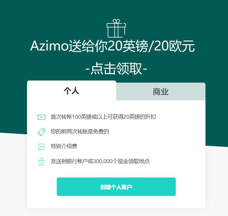 Azimo汇款-奖励20英镑或20欧元
