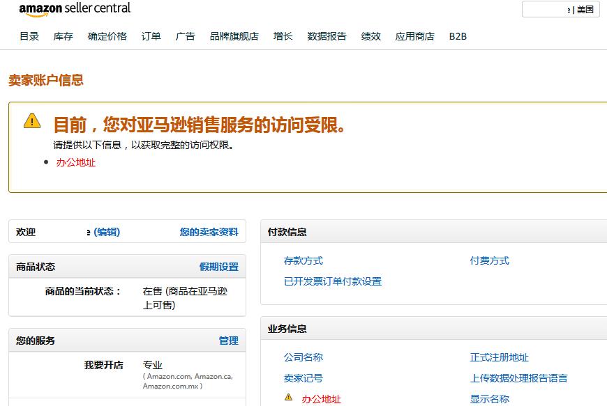 亚马逊卖家账户访问受限