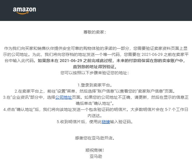 亚马逊明信片地址验证