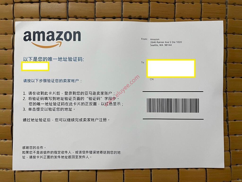 亚马逊用于地址验证的明信片正面