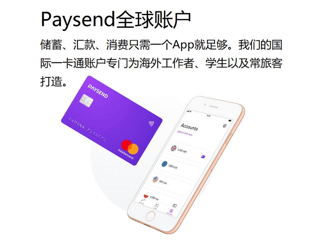 Paysend开户全球多币种账户