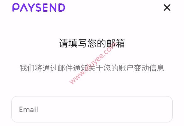Paysend开户-输入电子邮箱