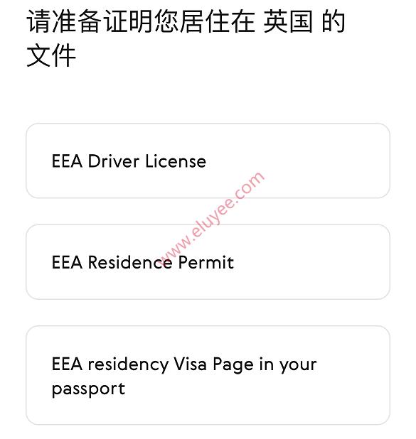 Paysend身份认证
