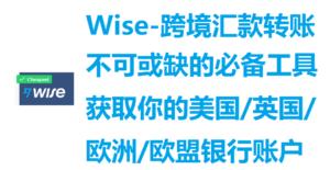 Wise-跨境汇款转账工具利器-前身Transferwise
