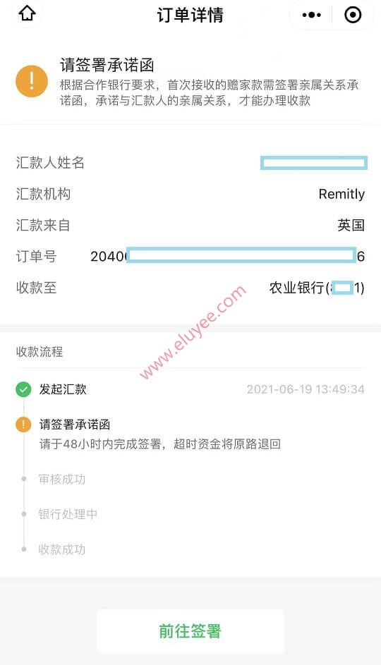 WeChat境外收款流程