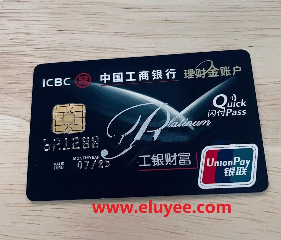 中国工商银行-工行白金借记卡金卡