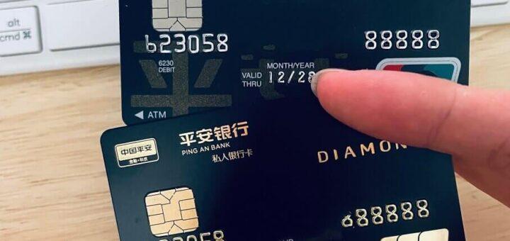 平安银行的私人银行黑钻卡