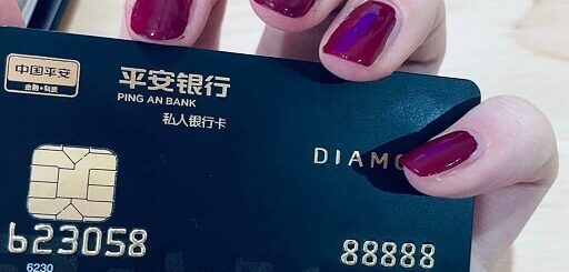 平安银行私人银行卡