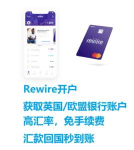 Rewire汇款回中国,开户获取英国或欧盟银行账户