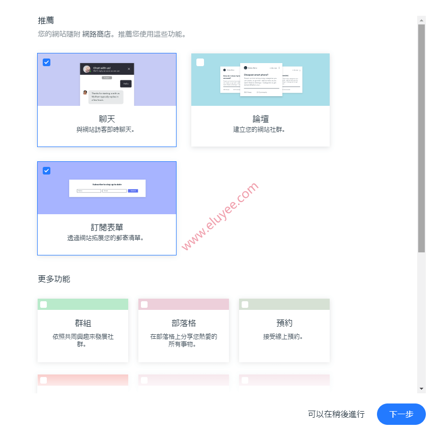 Wix选择网站功能