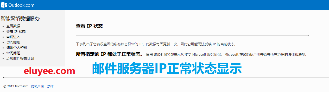 微软退信,IP拦截解除办法