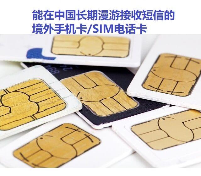 能在中国长期漫游接收短信的境外手机卡SIM电话卡