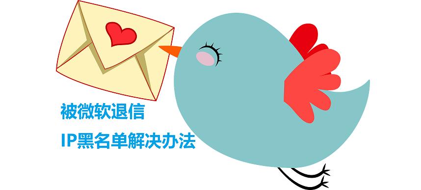 被微软退信?邮件服务器IP被列为黑名单的解除办法