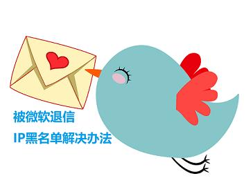 被微软退信?邮件服务器IP被列为黑名单的解除方法