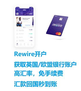 Rewire汇款到国内,开户获取英国或欧盟银行账户