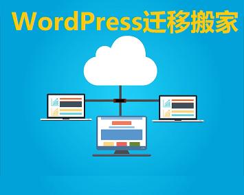 WordPress网站从CenTOS VPS 迁移搬家到新Ubuntu服务器