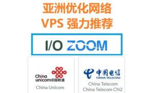 IO Zoom VPS测评,亚洲优化线路服务器推荐