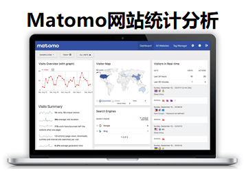 Matomo – 免费开源的网站统计分析程序搭建教程