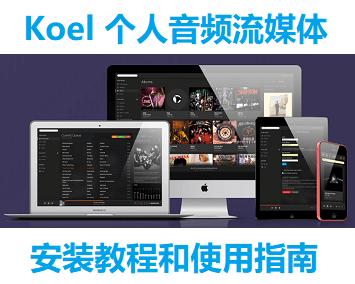 VPS上安装Koel 个人音频流媒体详细教程及使用指南