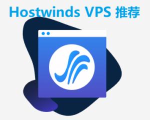 Hostwinds VPS测评,美国,欧洲荷兰VPS推荐