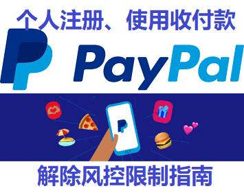 PayPal注册、使用、收付款和解除风控限制指南