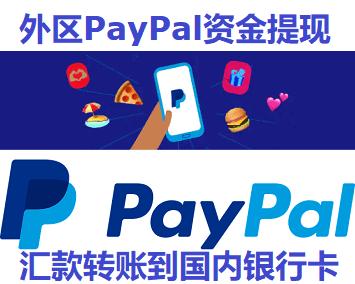 PayPal资金如何提现转账到国内银行卡账户教程